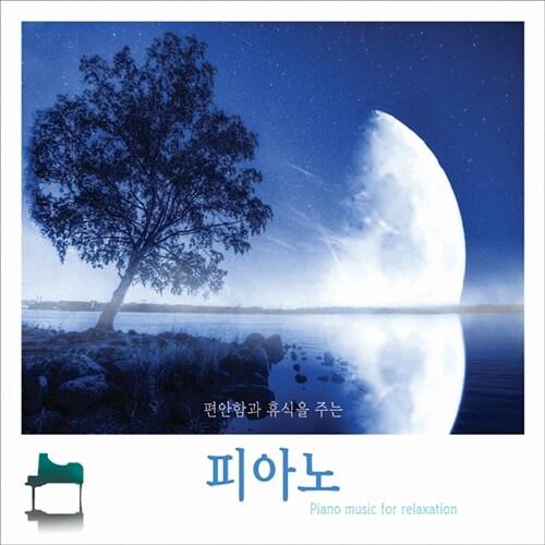편안함과 휴식을 주는 피아노 [2CD]