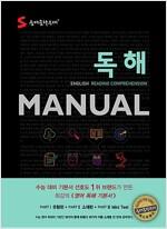 숨마쿰라우데 영어 독해 Manual