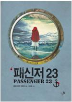 패신저 23