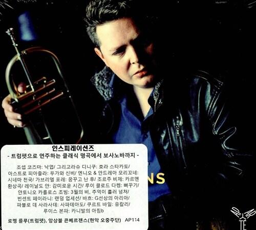 [수입] 인스피레이션즈 - 트럼펫으로 연주하는 클래식 명곡에서 보사노바까지 [디지팩]