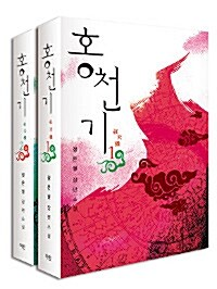 [세트] 홍천기 세트 - 전2권