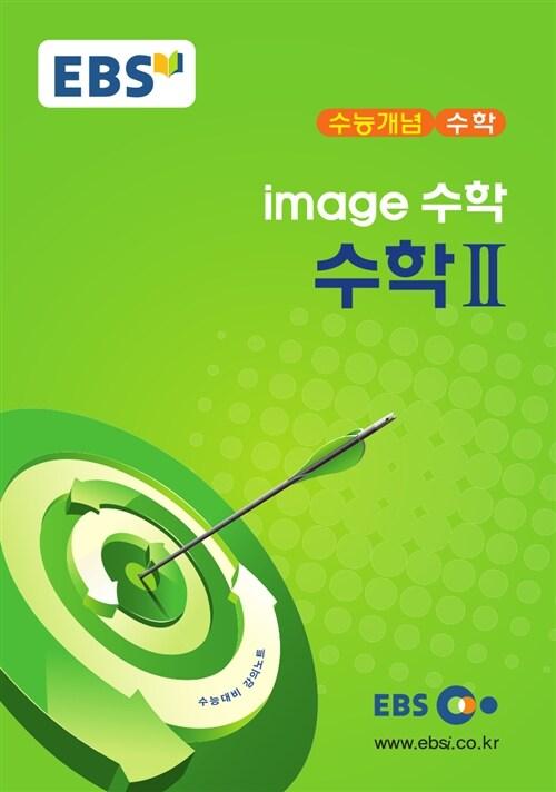 EBSi 강의교재 수능개념 수학영역 image 수학 2 (2017년)