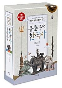 유물유적 한국사 1~3 세트 (전3권 + 우리 문화재 지도)