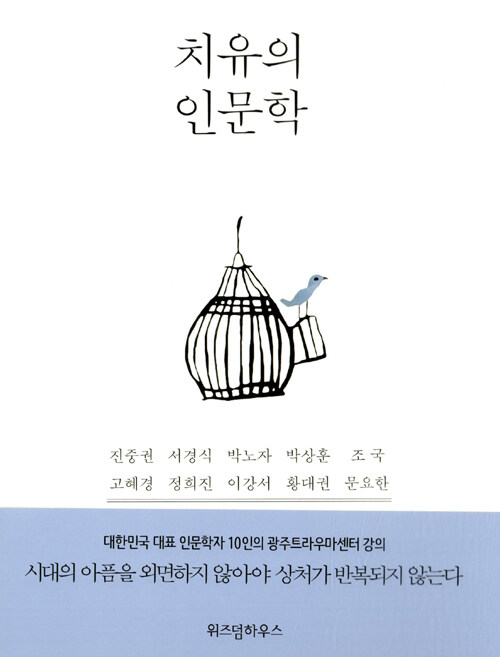 치유의 인문학 : 대한민국 대표 인문학자 10인의 광주트라우마센터 강의