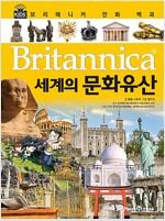 브리태니커 만화 백과 : 세계의 문화유산