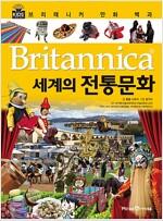 브리태니커 만화 백과 : 세계의 전통문화