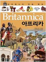 브리태니커 만화 백과 : 아프리카