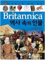 브리태니커 만화 백과 : 역사 속의 인물