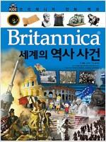 브리태니커 만화 백과 : 세계의 역사 사건