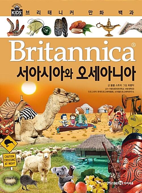 브리태니커 만화 백과 : 서아시아와 오세아니아
