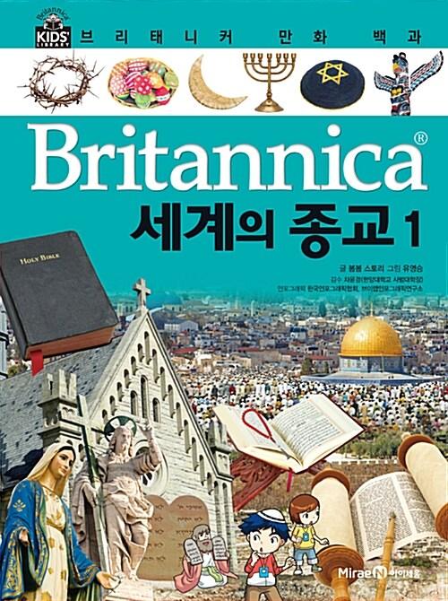 브리태니커 만화 백과 : 세계의 종교 1