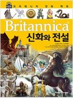 브리태니커 만화 백과 : 신화와 전설