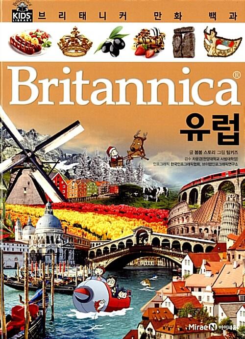 브리태니커 만화 백과 : 유럽