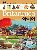 브리태니커 만화 백과 : 아시아