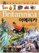 브리태니커 만화 백과 : 아메리카