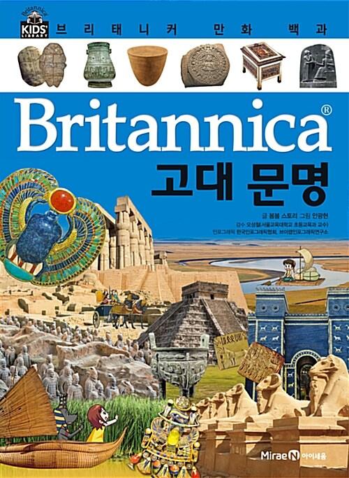 브리태니커 만화 백과 : 고대 문명