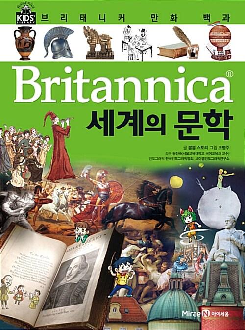 브리태니커 만화 백과 : 세계의 문학