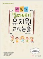 알짜배기 백청일 유치원 교직논술
