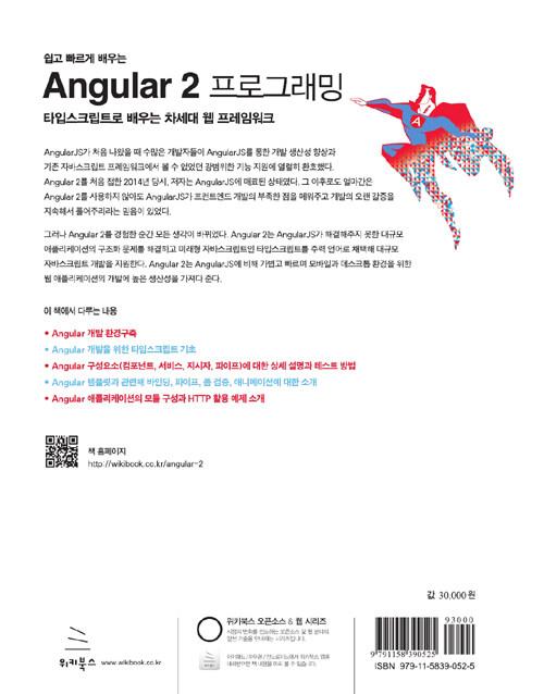 (쉽고 빠르게 배우는) Angular 2 프로그래밍 : 타입스크립트로 배우는 차세대 웹 프레임워크