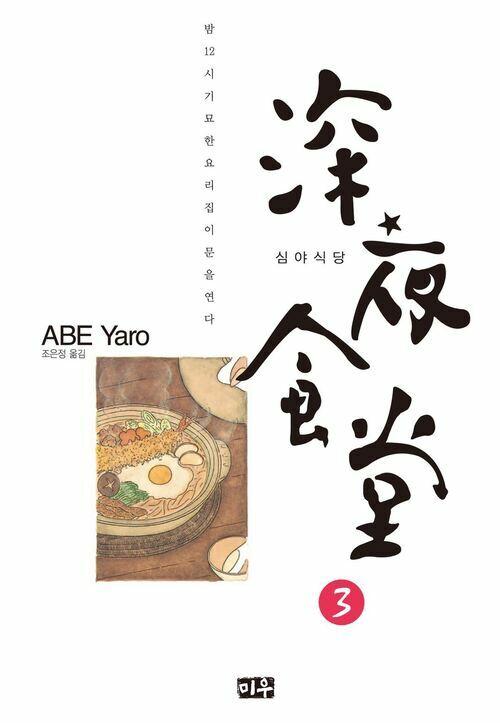 [고화질] 심야식당 03