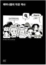 페미니즘의 작은 역사