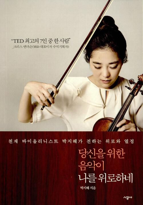 당신을 위한 음악이 나를 위로하네 : 천재 바이올리니스트 박지혜가 전하는 위로와 열정