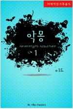 [BL] 악몽 Neverending Nightmare 1 - BL The Classics 79