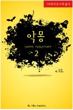 [BL] 악몽 Sweet Nightmare 2 - BL The Classics 78