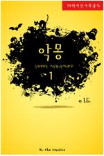 [BL] 악몽 Sweet Nightmare 1 - BL The Classics 77