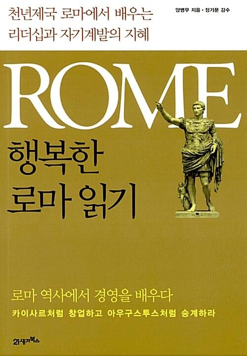행복한 로마 읽기