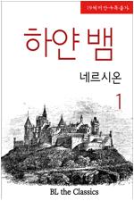 [세트] [BL] 하얀 뱀 - BL The Classics (총10권/완결)