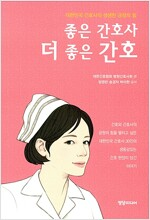 [중고] 좋은 간호사 더 좋은 간호