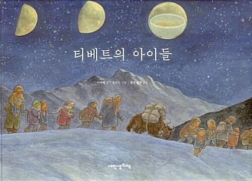 티베트의 아이들