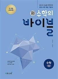 新수학의 바이블 수학 (상) (2020년용)