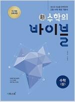 新수학의 바이블 수학 (상) (2019년용)