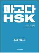 파고다 HSK 4급 종합서
