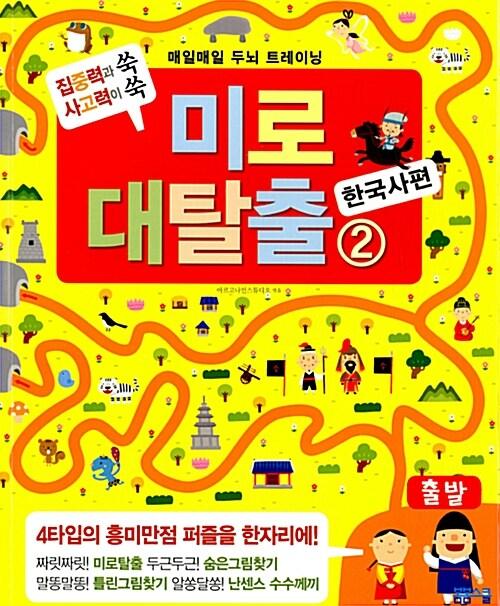 미로 대탈출 2 : 한국사편