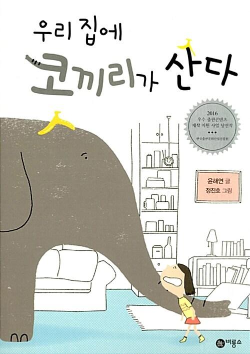 우리 집에 코끼리가 산다