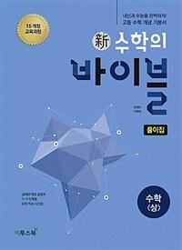 新수학의 바이블 수학 (상) 풀이집 (2020년용)
