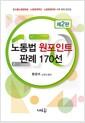 [중고] 노동법 원포인트 판례 170선