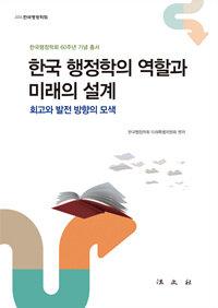 한국 행정학의 역할과 미래의 설계 : 회고와 발전 방향의 모색