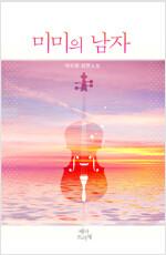 [합본] 미미의 남자 (전2권/완결)