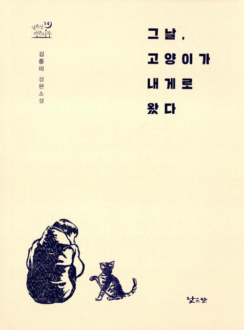 그날, 고양이가 내게로 왔다 : 김중미 장편소설