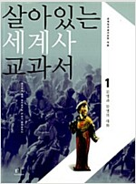 살아있는 세계사 교과서 1