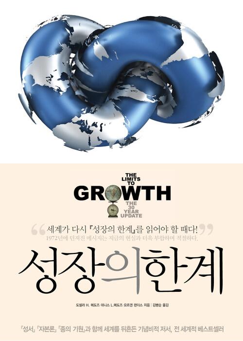 성장의 한계