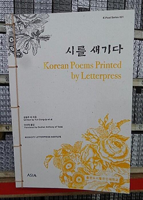 시를 새기다 Korean Poems Printed by Letterpress