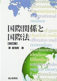 国際関係と国際法 / 改訂版