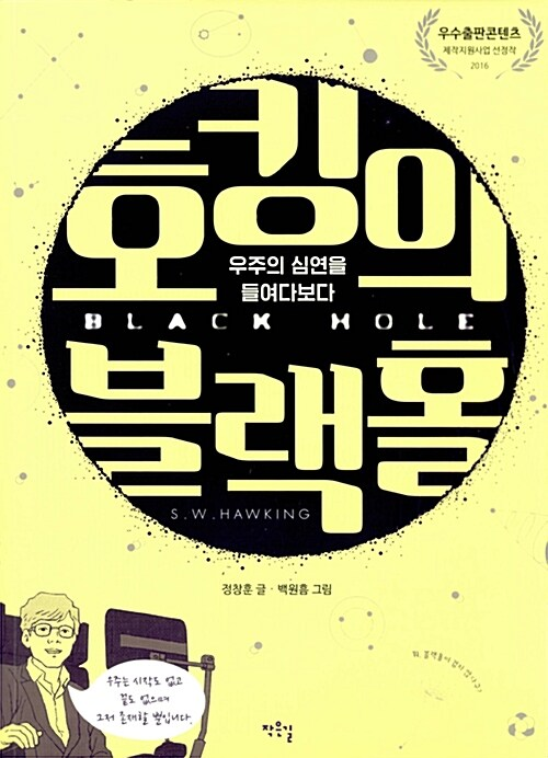 [중고] 호킹의 블랙홀