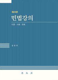 민법강의 : 이론ㆍ사례ㆍ판례 제23판