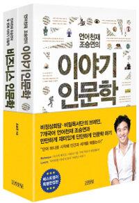조승연의 이야기 인문학 시리즈 세트 - 전2권